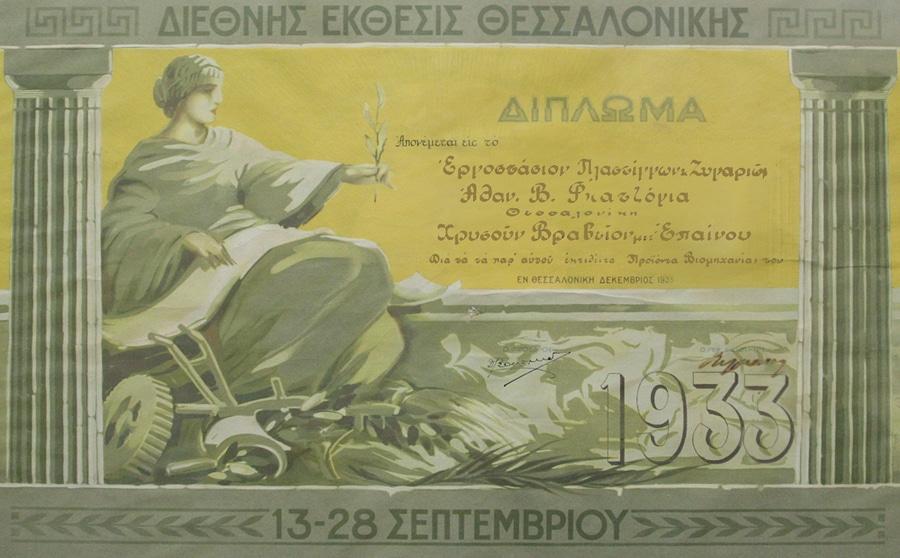 Δίπλωμα ΔΕΘ 1933 ΑΦΟΙ ΓΚΑΤΖΟΓΙΑ ΟΕ
